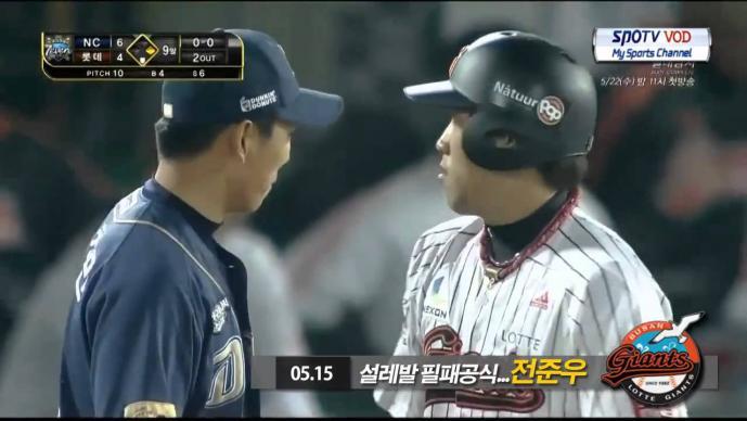 Jeon Jun-Woo